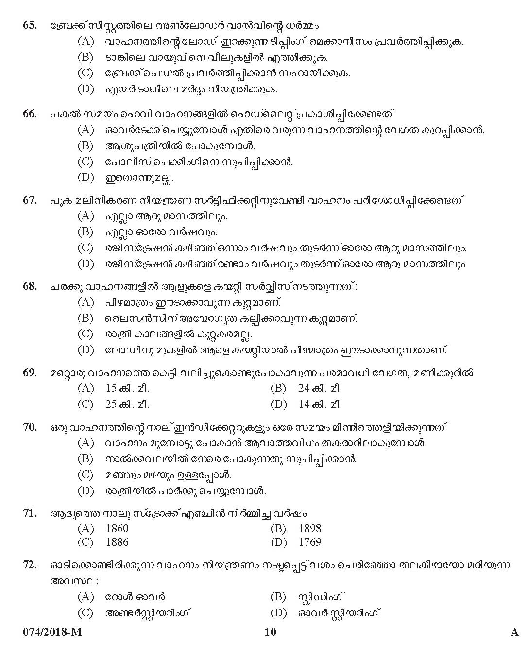 Kerala PSC Police Constable Driver Exam 2018 Question Paper