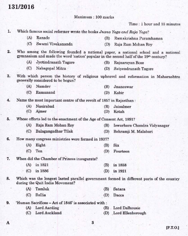Kerala PSC High School Assistant Mathematics Question Paper Code