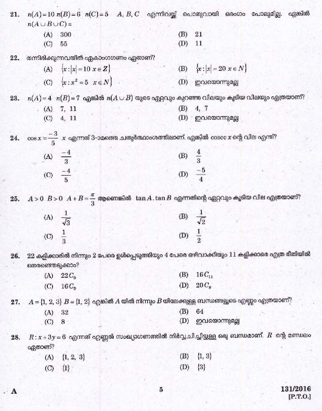 Kerala PSC High School Assistant Mathematics Question ...