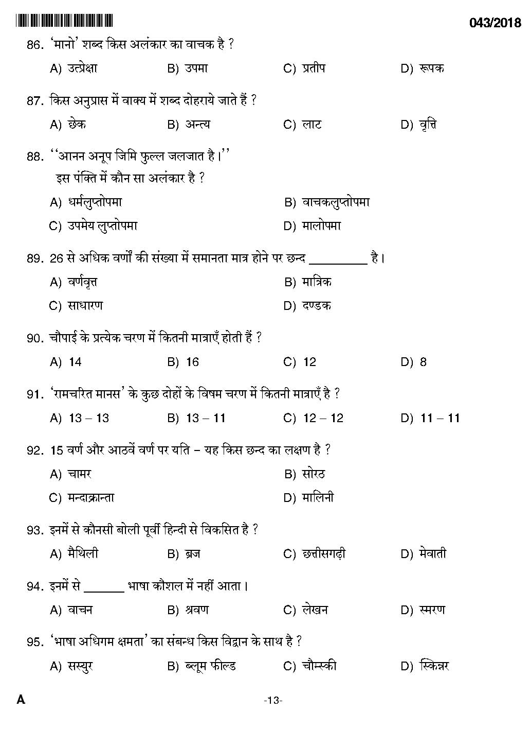KPSC Higher Secondary School Teacher Exam Question 0432018 ...