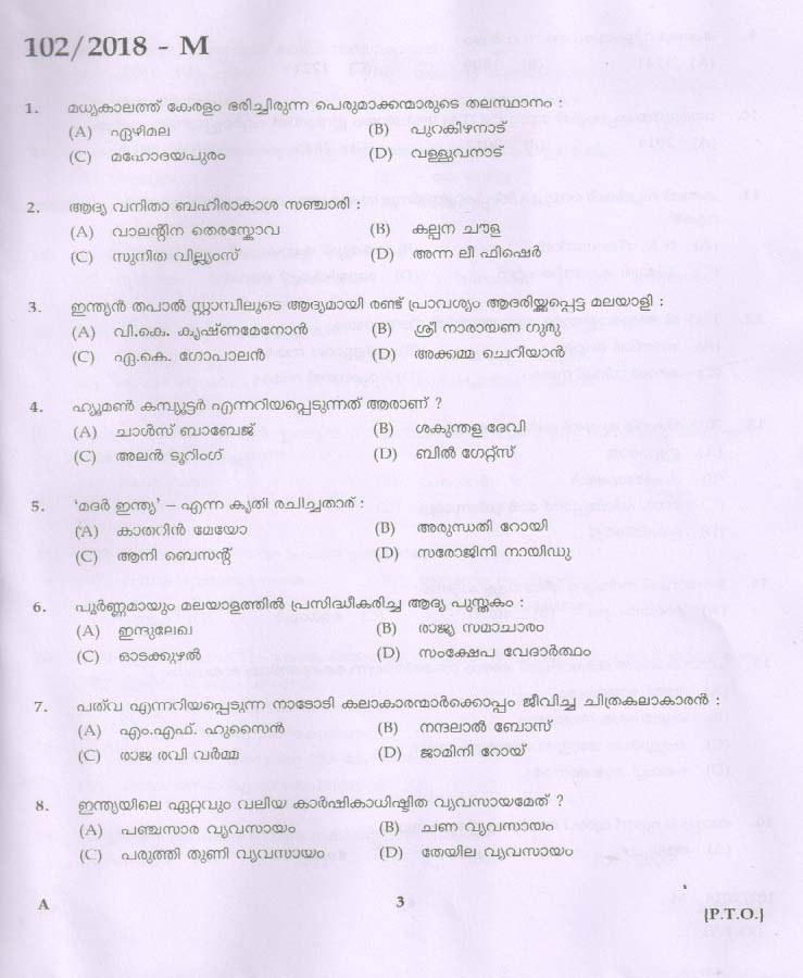 KPSC Lab Assistant Higher Secondary Education Exam 2018 Code 1022018