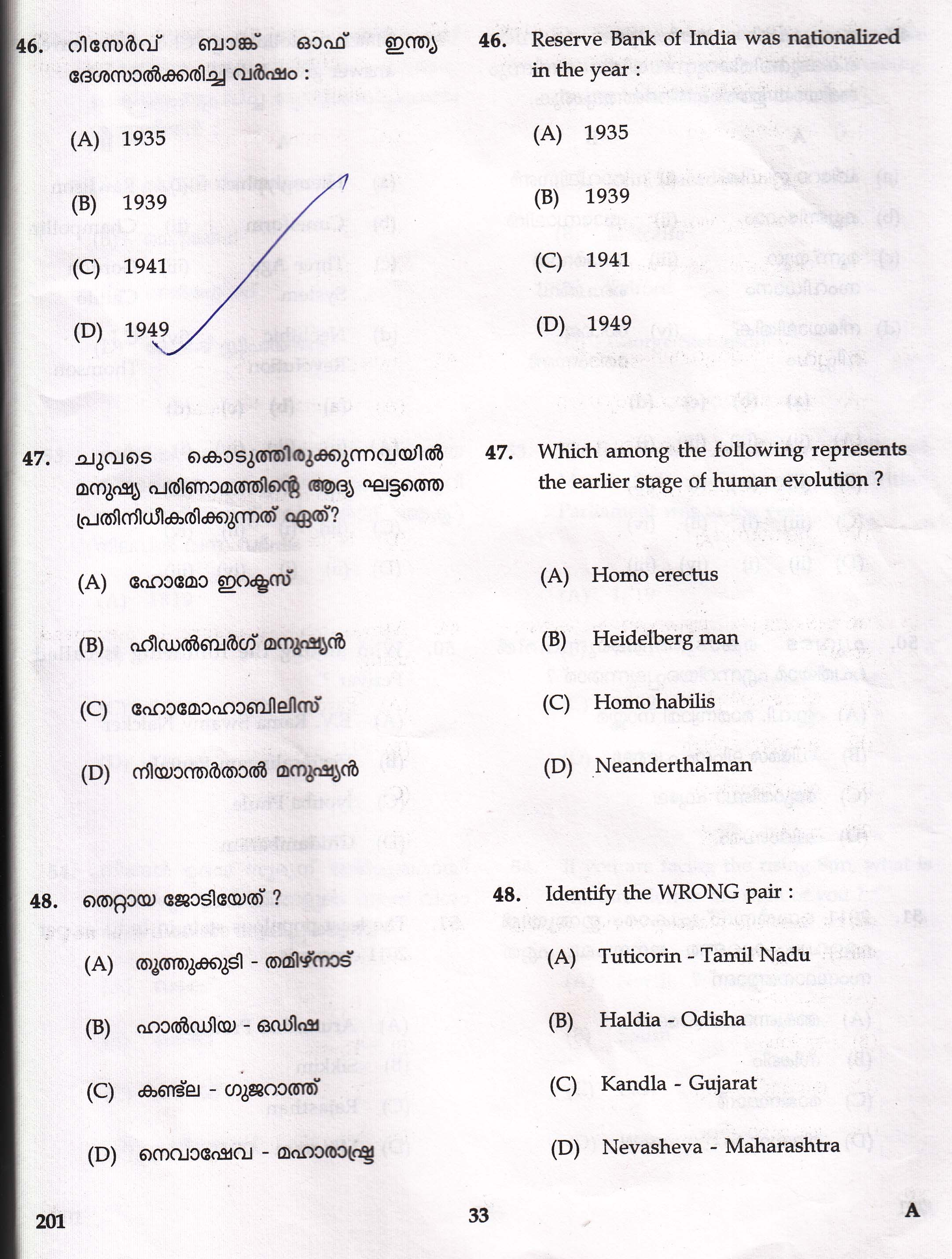 KTET Category II Part 1 Social Science Question Paper with