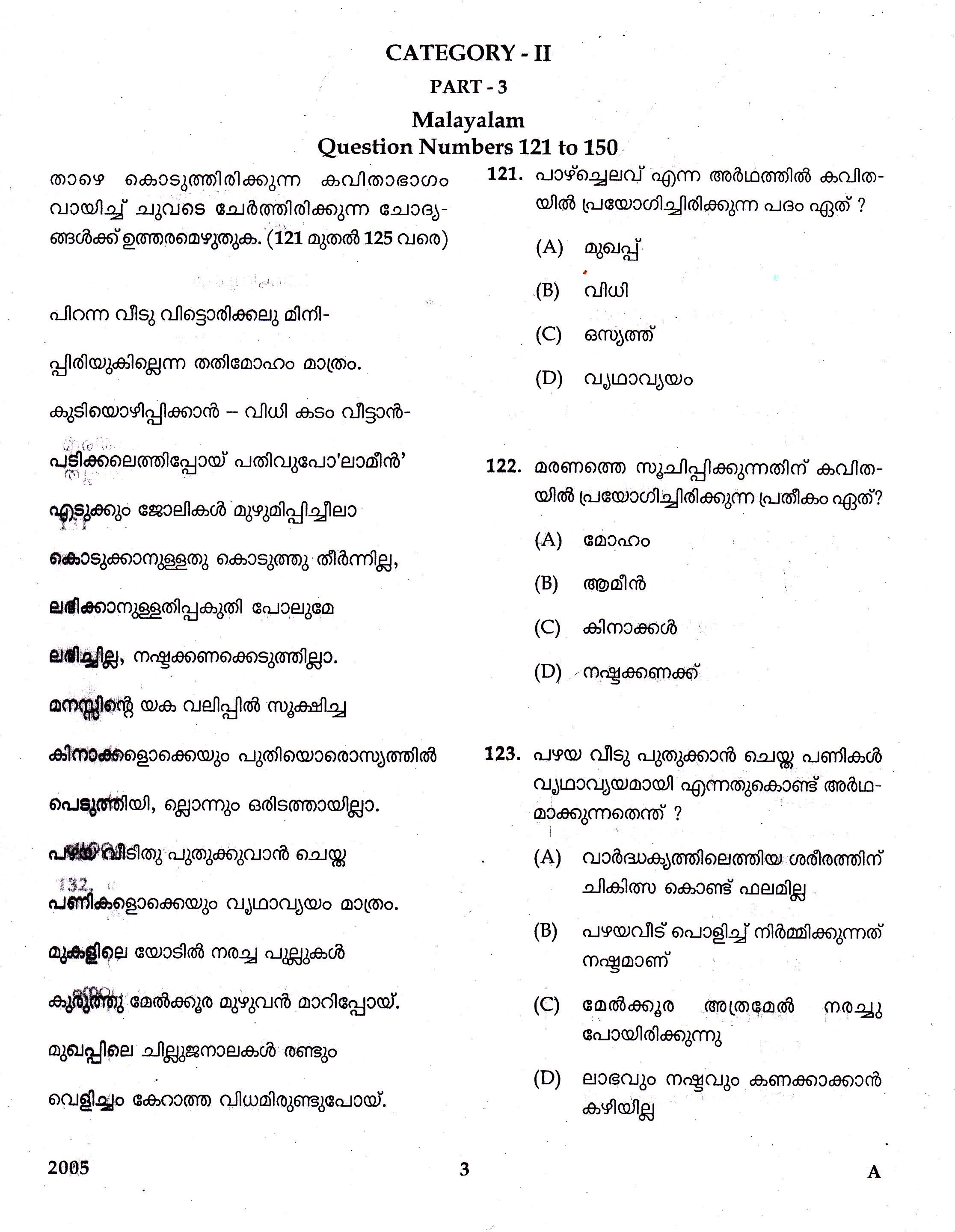 KTET Category II Part 3 Malayalam Question Paper with Answers