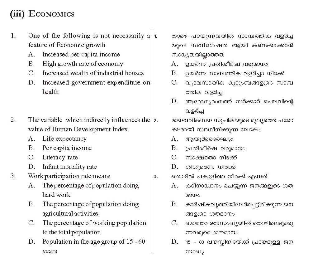 KTET Category III Paper III Economics Question Paper with ...