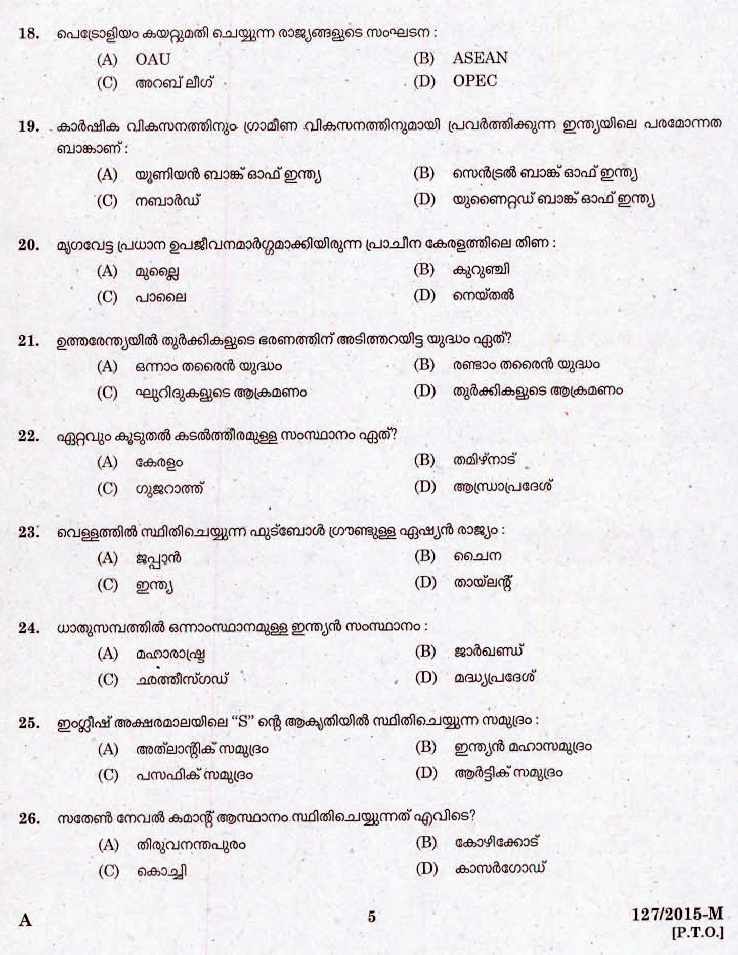 LD Clerk Bill Collector Various Question Paper Malayalam