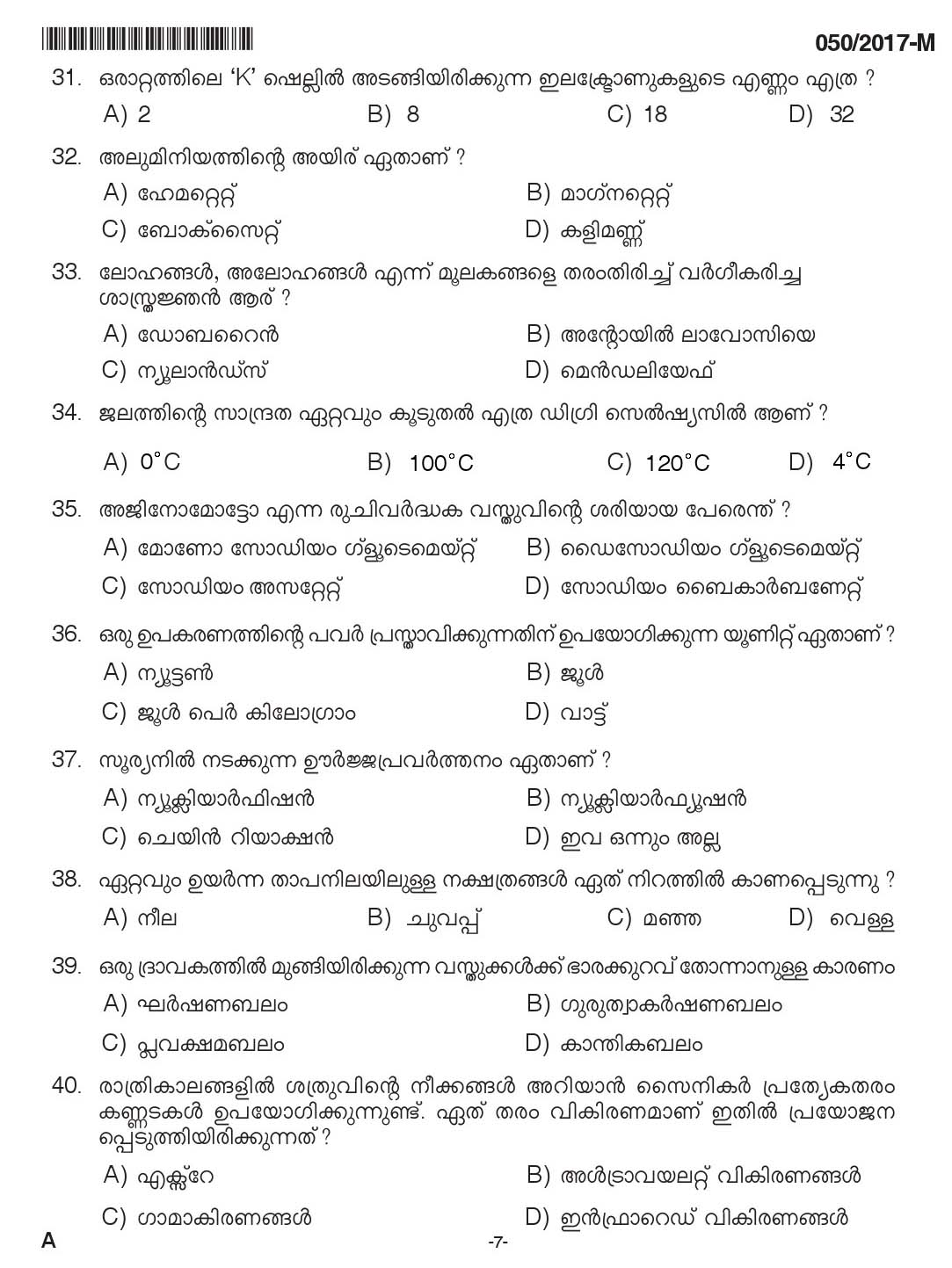 LD Clerk Question Paper 2017 Malayalam Paper Code 0502017 M