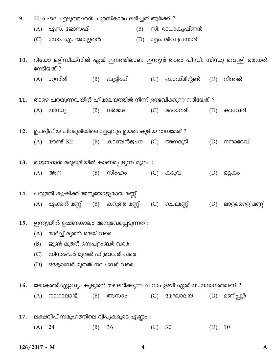 Kerala Last Grade Servants Exam 2017 Question Paper Code 1262017 M-Last  Grade Servants Exams
