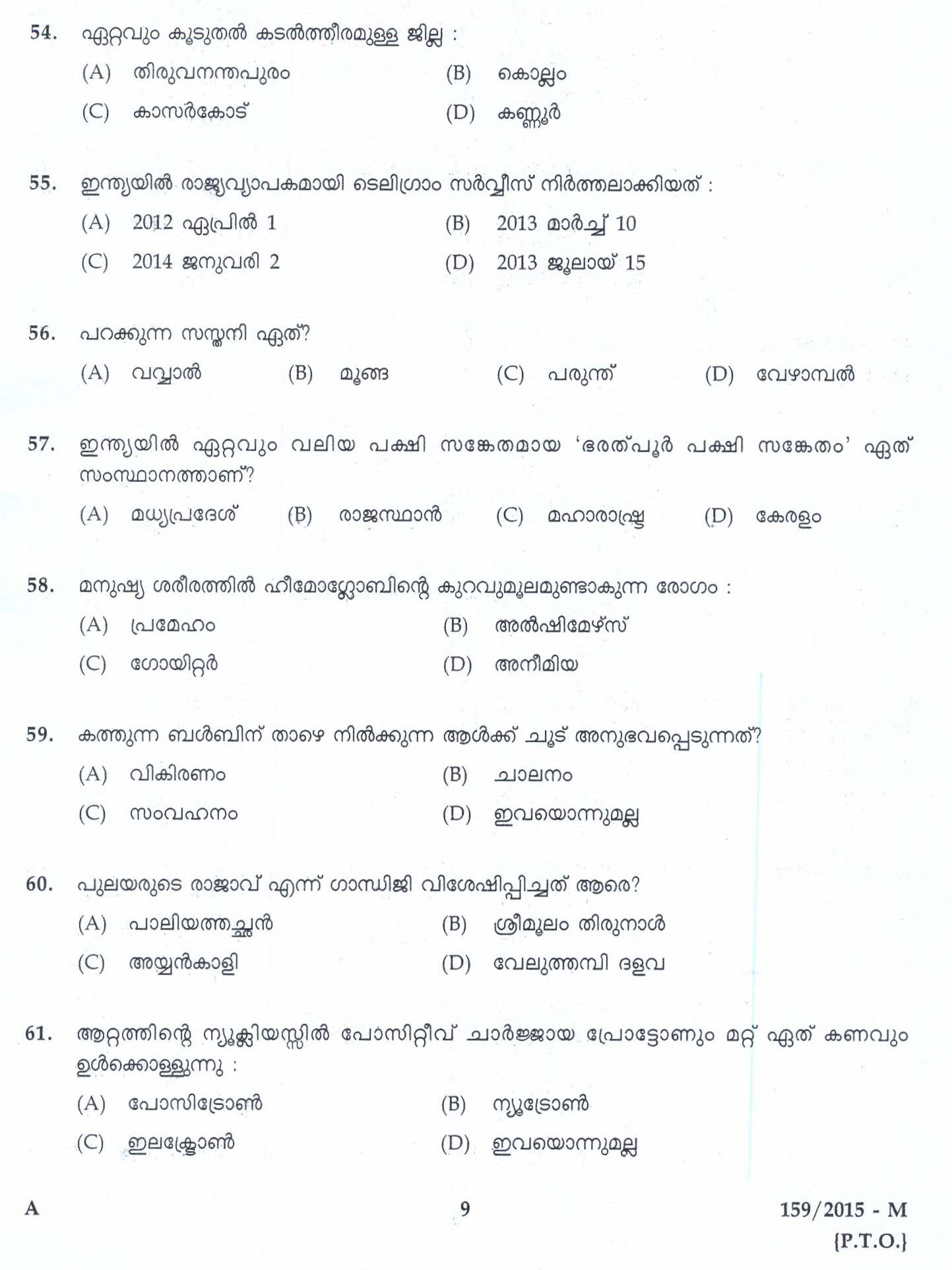 Kerala PSC Security Guard Exam 2015 Question Paper Code ...