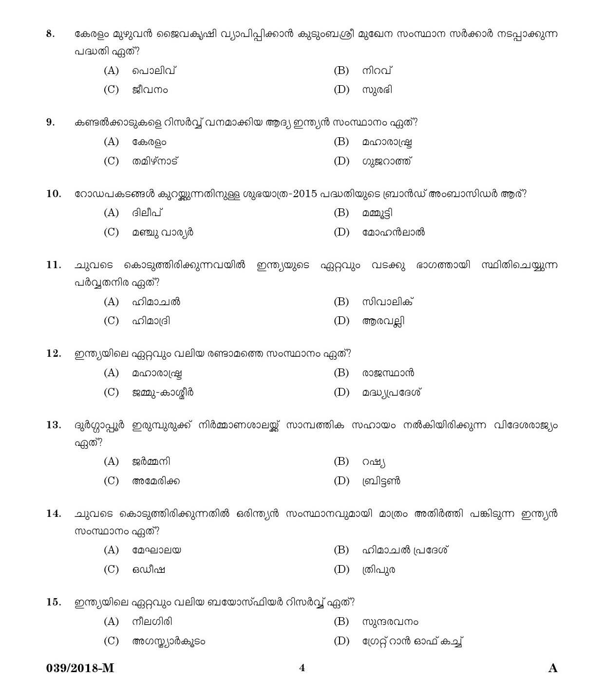 Kerala PSC Security Guard Exam 2018 Question Paper Code ...