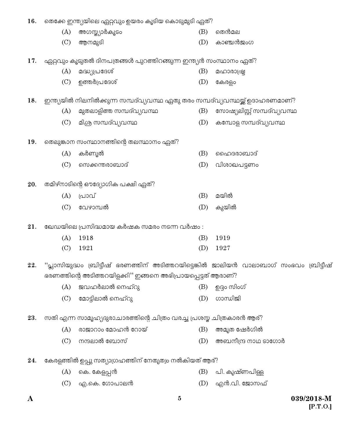Kerala PSC Security Guard Exam 2018 Question Paper Code 0392018 M