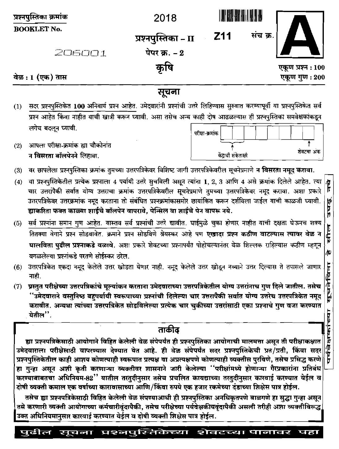 MPSC Agricultural Services Main Exam 2018 Question Paper 2