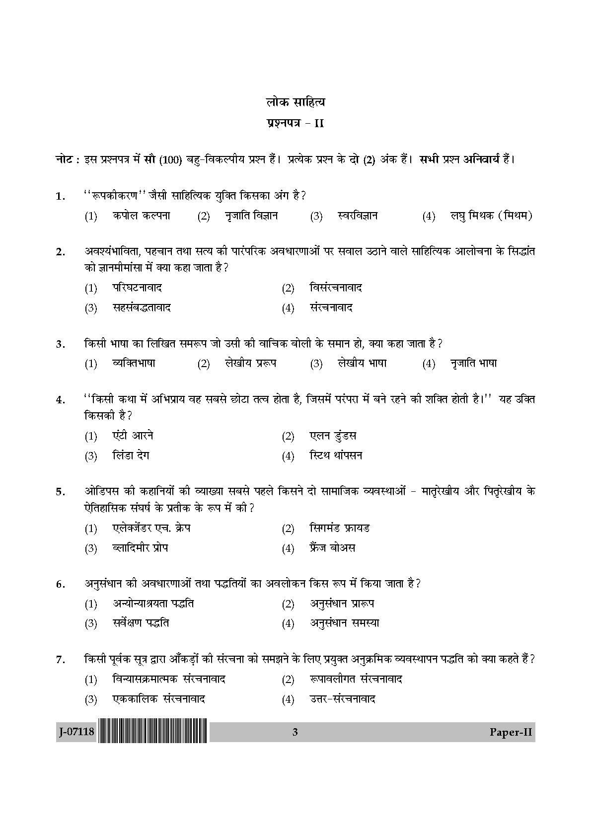 Folk Literature Question Paper II July 2018 in Hindi-UGC NET