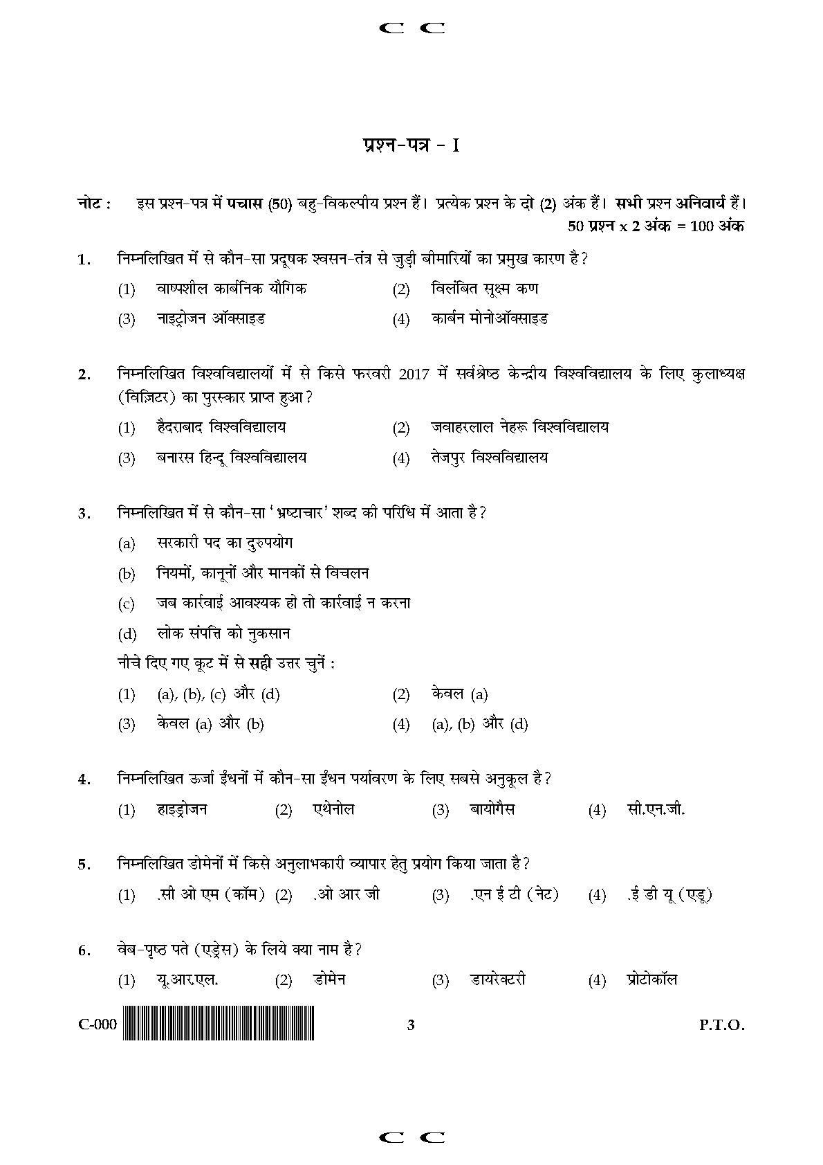 General Paper I Set C November 2017 in Hindi-UGC NET Previous