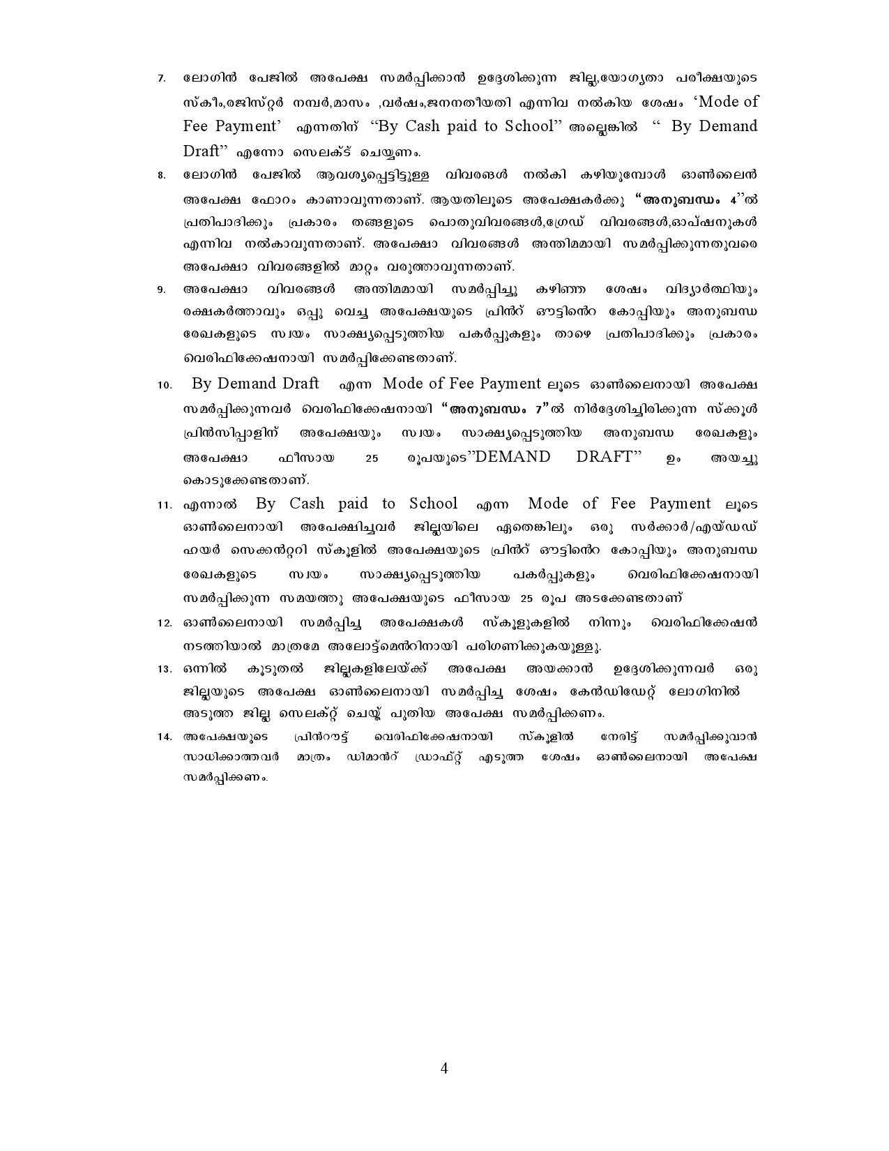 4 Job Application Form Format In Malayalam on