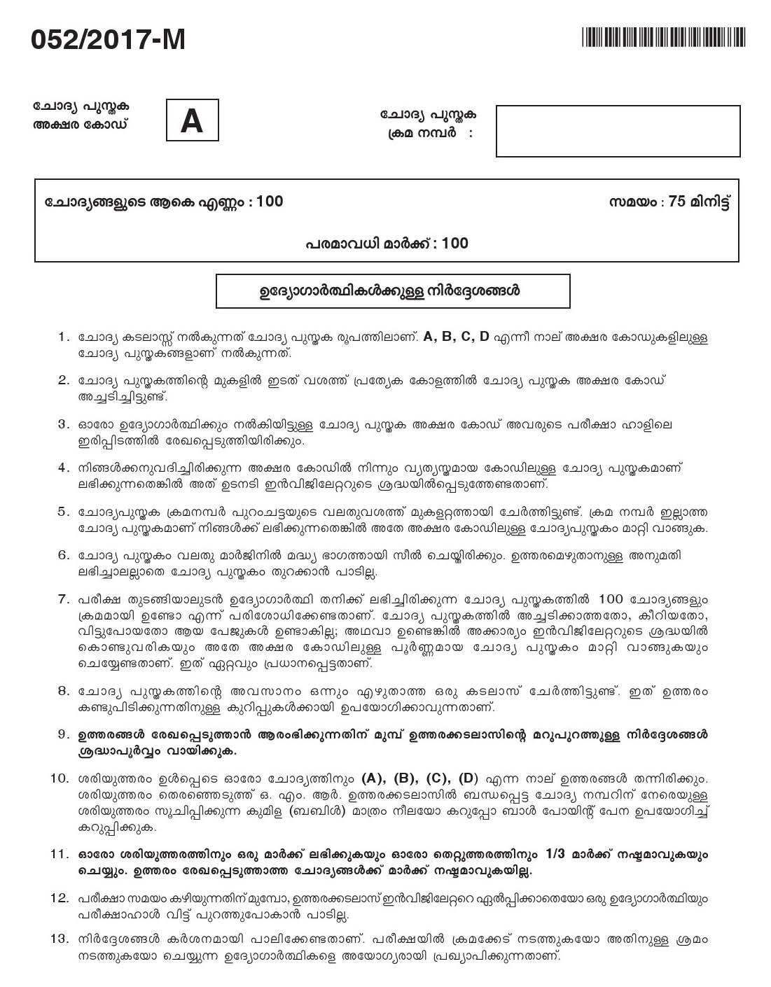 Kerala PSC Women Police Constable Exam Question Code 0522017