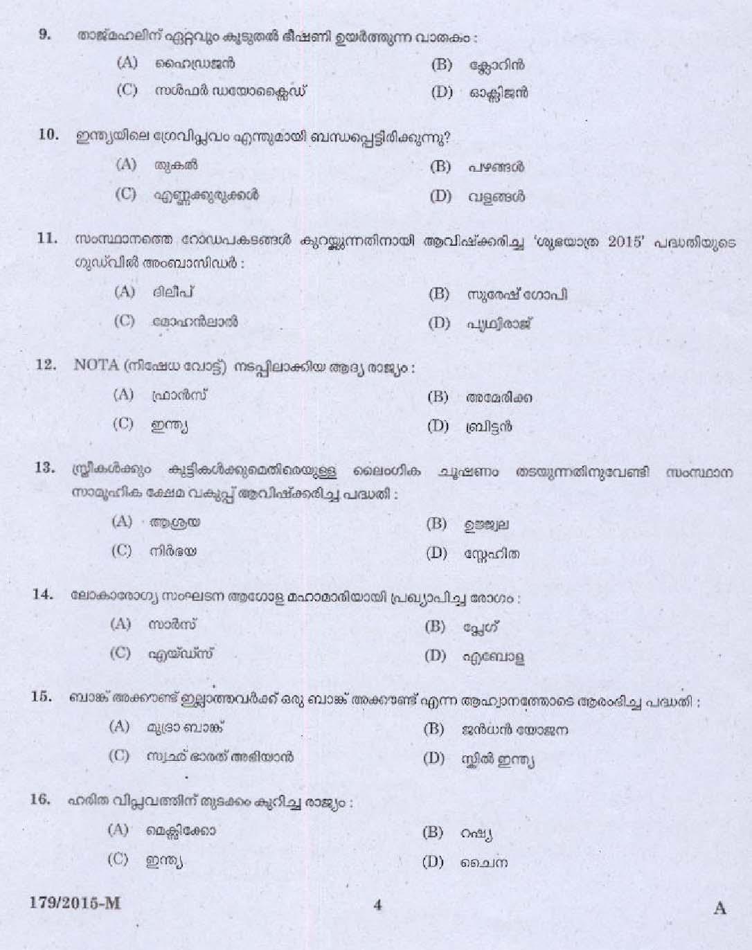 Kerala PSC Women Police Constable Exam Question Code 1792015