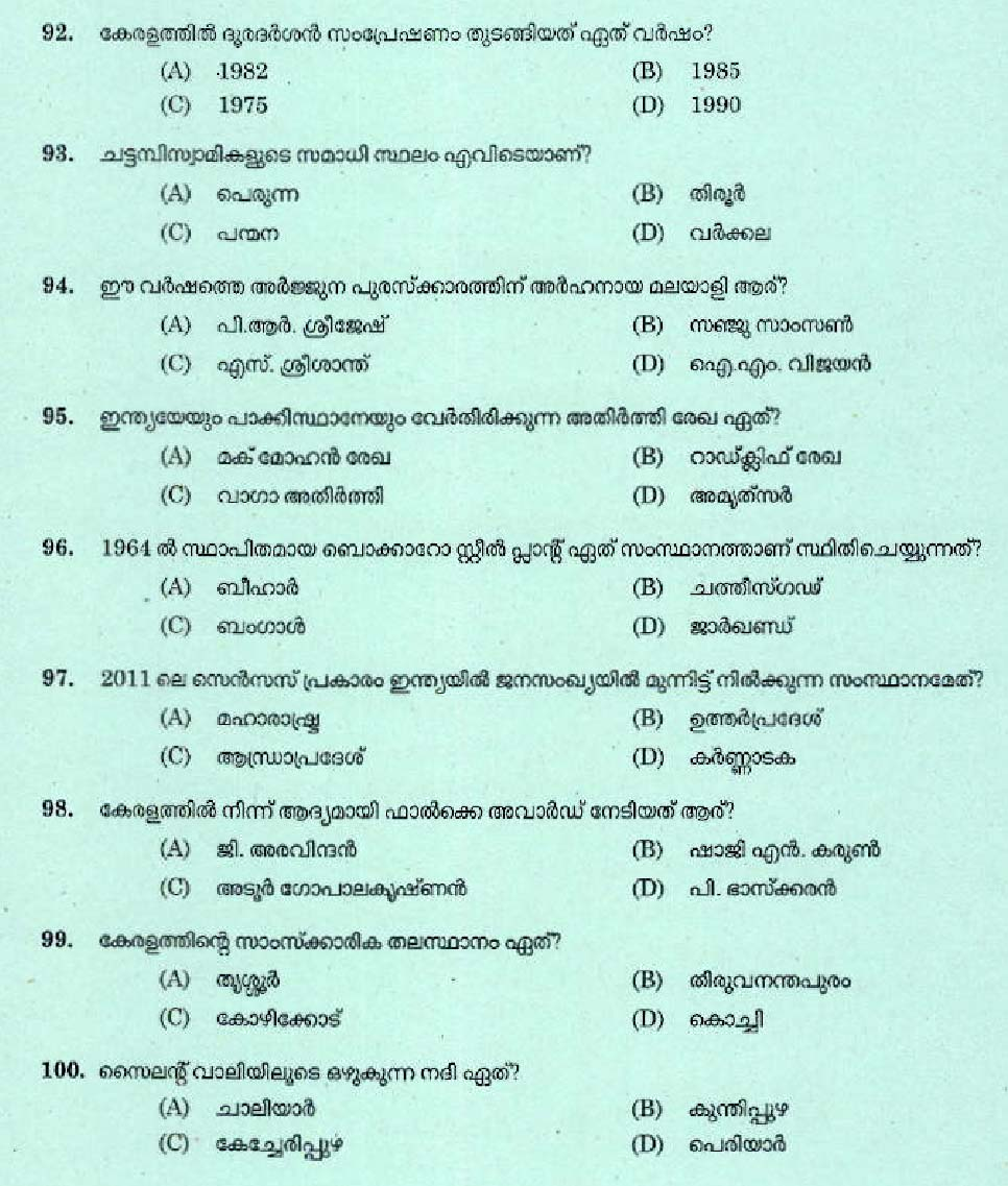 Kerala PSC Physical Education Teacher Question Paper Code ...