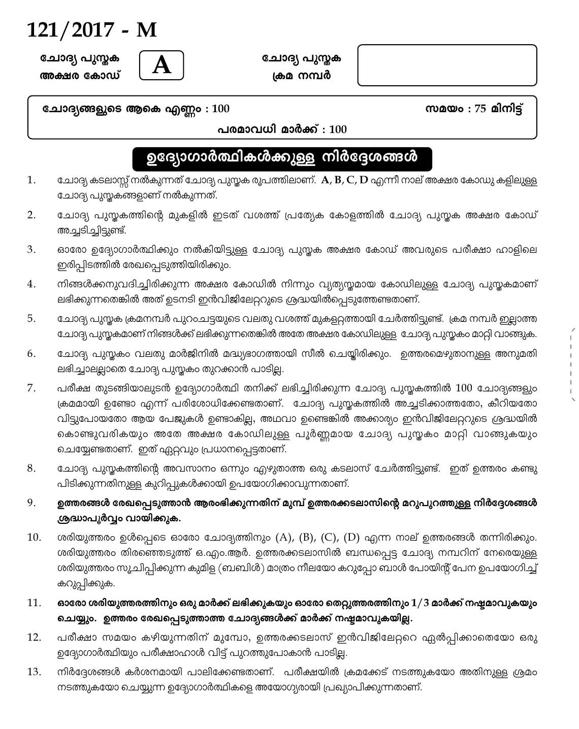 Kerala PSC Pre Primary Teacher Question Code 1212017 M-Teacher