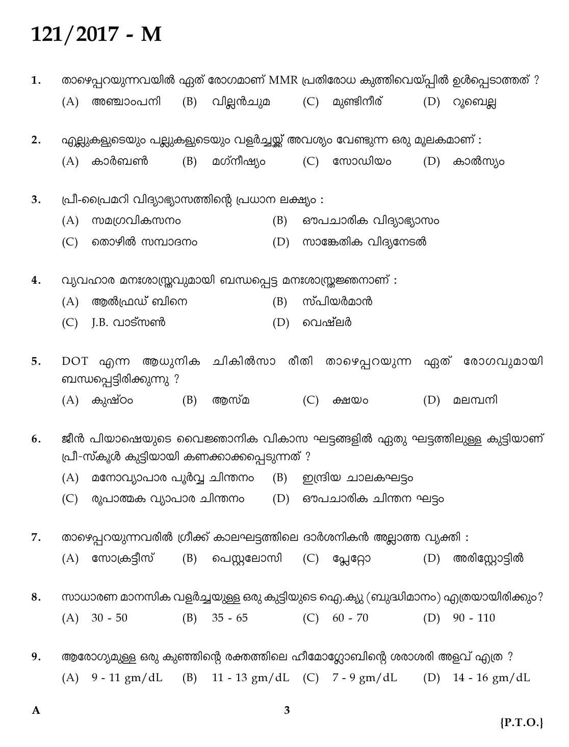Kerala PSC Pre Primary Teacher Question Code 1212017 M