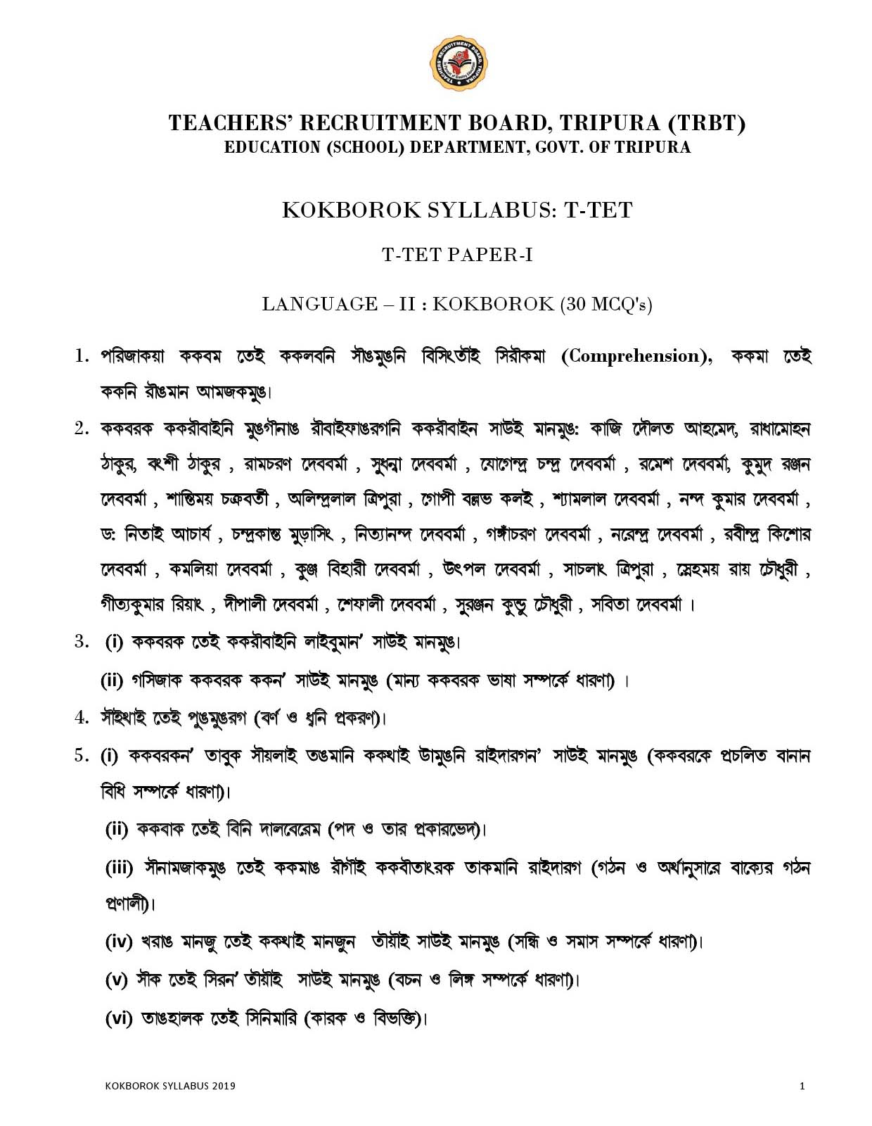 T-TET (Tripura Teacher Eligibility Test) Previous Question